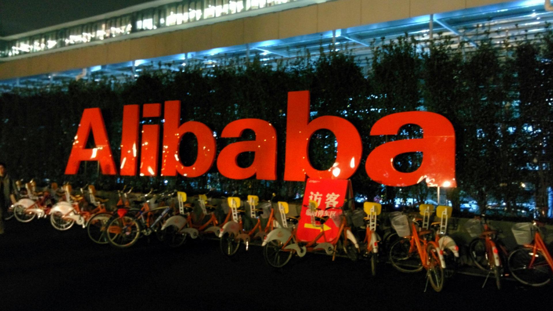 alibaba 1 ALIBABA БРОСАЕТ ВЫЗОВ БАНКИРАМ: КОМУ ДОСТАНУТСЯ ДЕНЬГИ ОТ IPO?